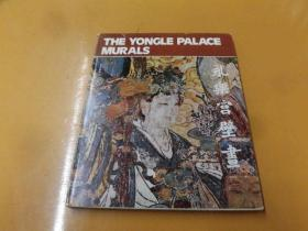 yongle palace murals 永乐宫壁画 1985年一版一印