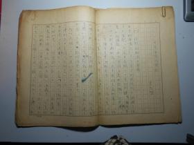《日本华侨的现状》 李文明 手稿(50年代初撰写,八开稿纸)