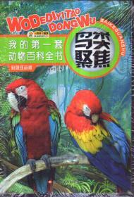 我的第一套动物百科全书(7册 彩图注音版)缺《陆地动物》