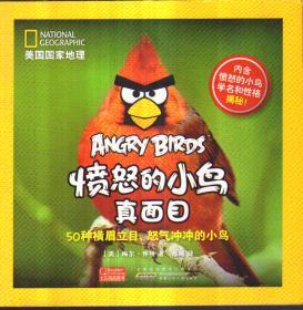 美国国家地理 愤怒的小鸟真面目:50种横眉立目、怒气冲冲的小鸟