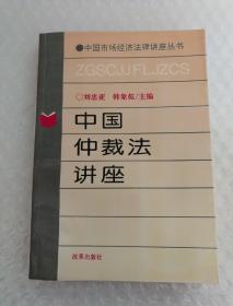 中国仲裁法讲座(刘忠亚签赠本)