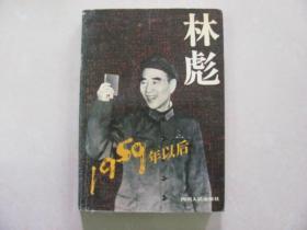 林彪 1959年以后