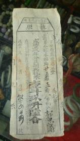 少见咸丰九年分正副兵耗米执照