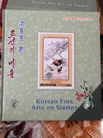 朝鲜美术邮票册朝鲜邮票