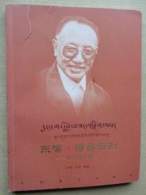 东噶·洛桑赤列——从活佛到教授 签赠本