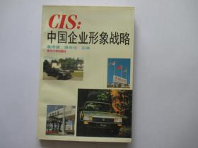 CIS:中国企业形象战略