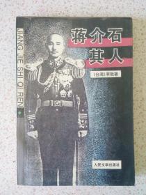 蒋介石其人 1架