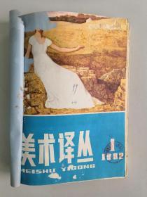 《美术译丛》1982.1~3