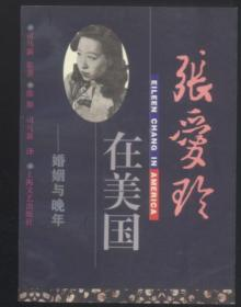 张爱玲在美国:婚姻与晚年