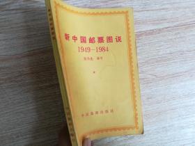 新中国邮票图说  1949--1984