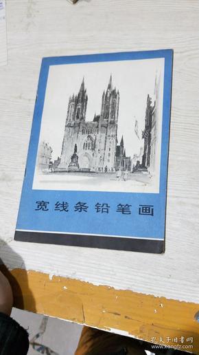 《宽字体铅笔画》cad英文常用线条图片