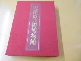 天津市艺术博物馆 中国博物馆丛书第6卷 8开布面精装