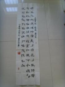 冯界桥(冯廉程):书法:毛泽东词一首(带书法集)