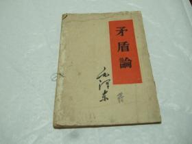 矛盾论  1952年3月上海第1次印刷