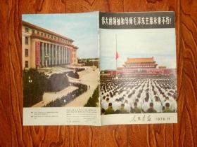 人民画报1976年11期