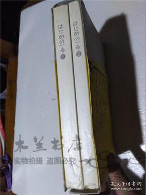 原版日本日文书 はじめの一步1,2两本 オフコース・フアミリ―  株式会社サンリオ 1984年6月 32开平装