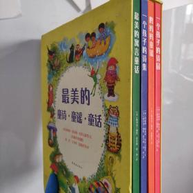 最美的童诗·童谣·童话(4册)包快递