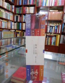 中国民族服饰工艺文化研究--苗族蜡染、侗族亮布、侗族织绣、苗族女装结构(4本合售)