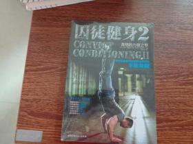 囚徒健身2:真格的力量之书 用古老的智慧成就再无弱点的不败身躯 (全新)