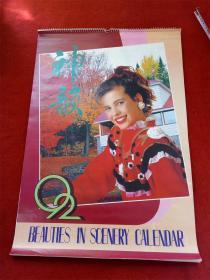 怀旧收藏挂历年历1992《神韵》12月全内蒙古人民出版社