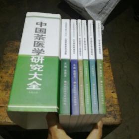 中国茶医学研究进展(6册全)