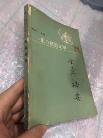 禪定指南:東方修道文庫