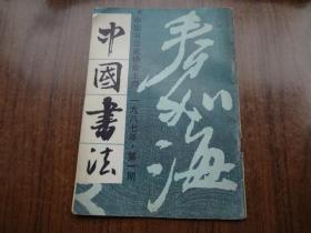 中国书法   87年第1期
