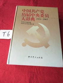 中国共产党历届中央委员大辞典(1921-2003)