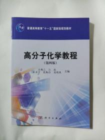 高分子化学教程(第4版普通高等教育十一五国家级规划教材)