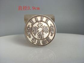 乡下收的大清银币宣统三年龙纹银元.0