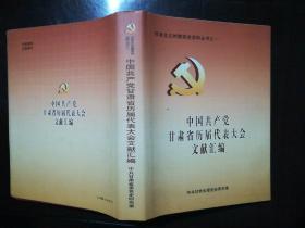 中国共产党甘肃省历届代表大会文献汇编