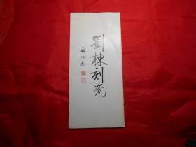 《 天津金石书法家刘栋 刻瓷艺术 说明书》(启功题字)