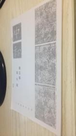 中和月刊第五卷第九期 1944年5卷9期【景印本】请仔细看图 具体请联系