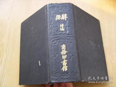 辞源续编 (1932年商务印书馆印)..精装32开.【32开--41】