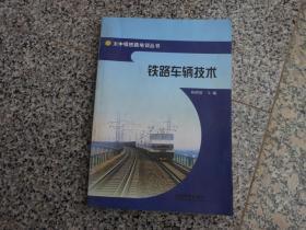 太中银铁路培训丛书;铁路车辆技术