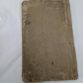 论语卷之六之七(总第十一卷至第二十卷) 大字木刻版