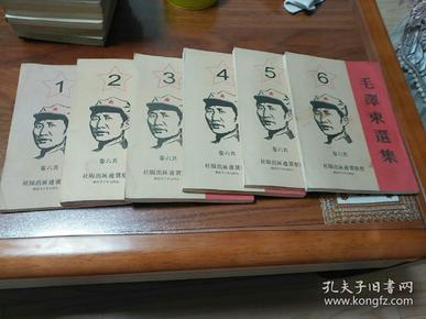 原版影印 1947年晋察冀边区出版《毛泽东选集》六卷本 全六册