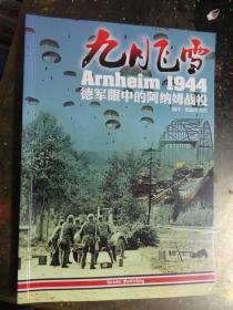 九月飞雪:德军眼中的阿纳姆战役