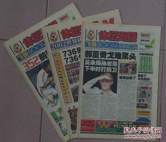 2002年体坛周报世界杯日报(1-45期全)