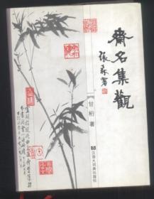 斋名集观(32开精装本)一版一印
