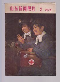 山东新闻照片1976年第2期