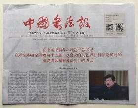 中国书法报  2019年 3月19日 星期二 今日8版 第11期 总第211期 邮发代号:1-237