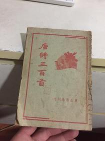 唐诗三百首 洋装一册 (民国三十五年新一版)
