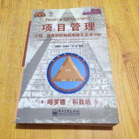 项目管理:计划、进度和控制的系统方法(第十版)