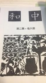 中和月刊第六卷第二期 1945年6卷2期【景印本】请仔细看图 具体请联系
