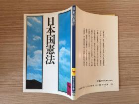 日本国宪法