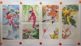 80年代精美武术年画——武术四条屏