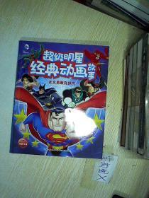 超级明星经典动画故事:正义勇敢有担当  ,,