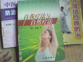 人体结石病防治