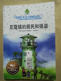豆蔻镇的居民和强盗:全球儿童文学典藏书系